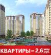 ЖК «Люберцы 2017»